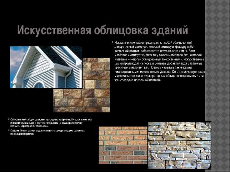 Искусственная облицовка зданий Искусственные камни представляют собой облицов...