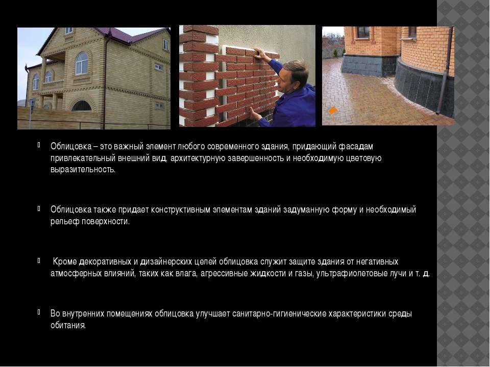 Облицовка – это важный элемент любого современного здания, придающий фасадам ...