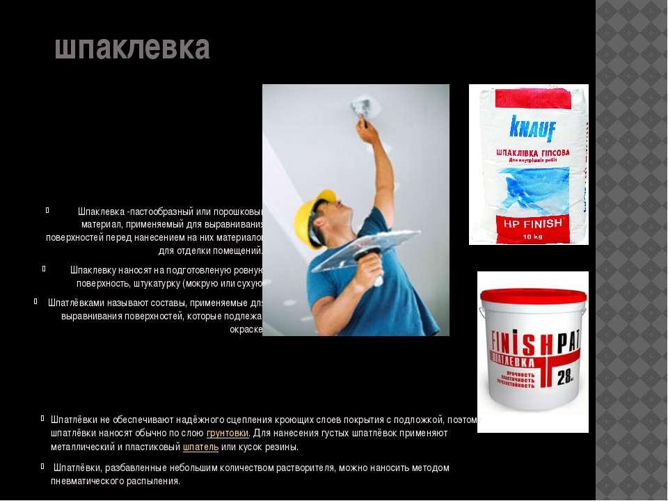 шпаклевка Шпаклевка -пастообразный или порошковый материал, применяемый для в...