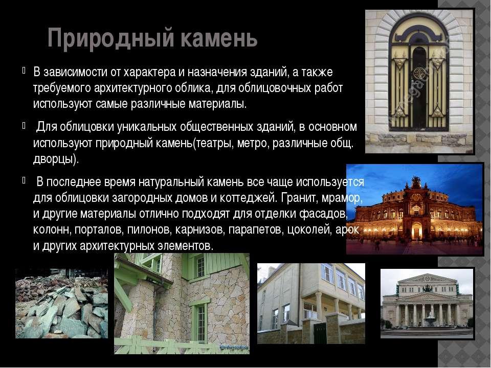 В зависимости от характера и назначения зданий, а также требуемого архитектур...