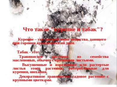"""Что такое """"курение и табак""""? Курение – это употребление вещества, дающего при..."""