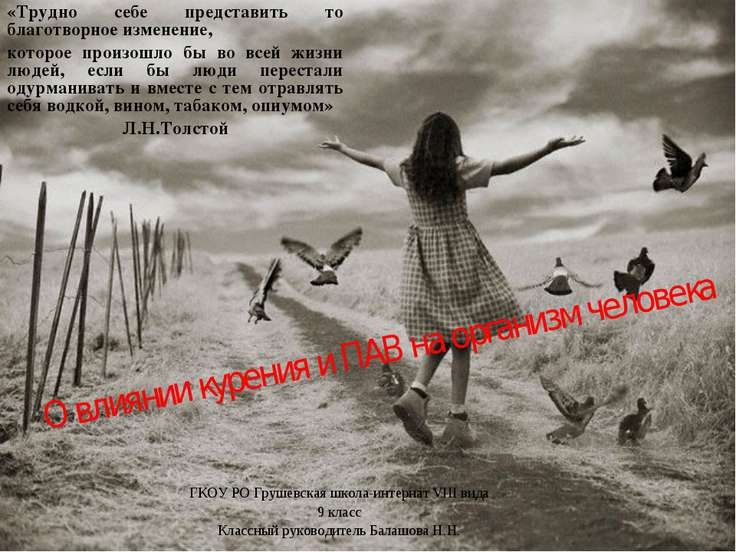 ГКОУ РО Грушевская школа-интернат VIII вида «Трудно себе представить то благо...