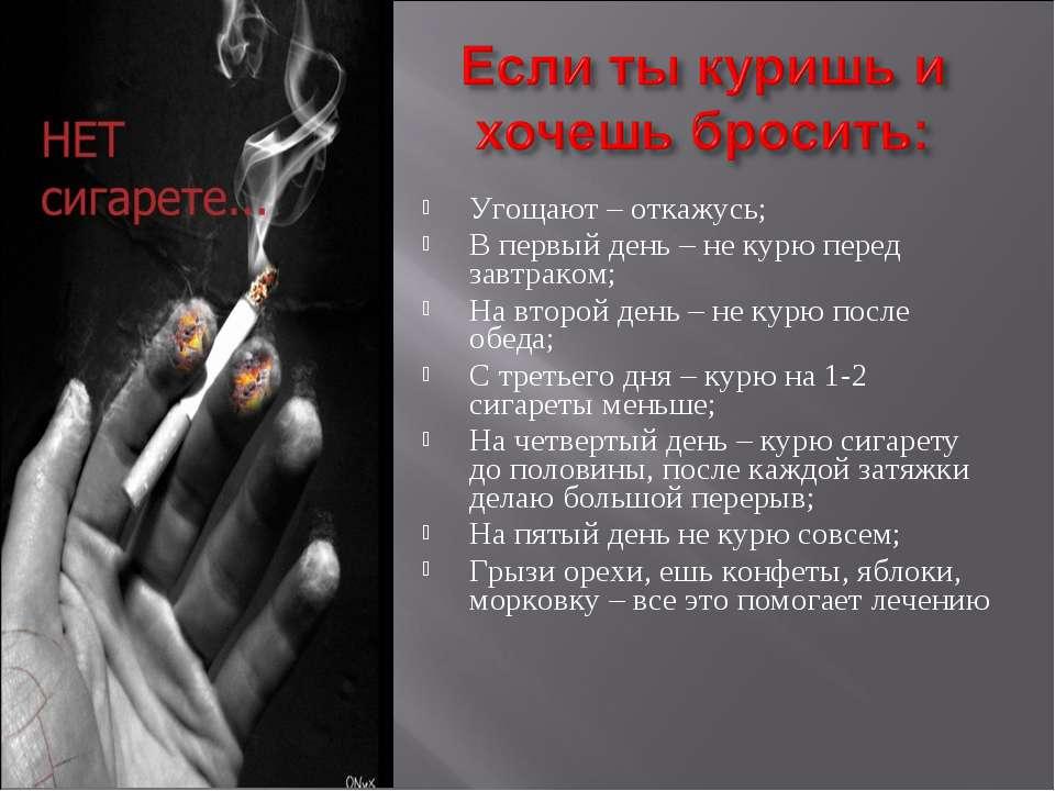 Угощают – откажусь; В первый день – не курю перед завтраком; На второй день –...