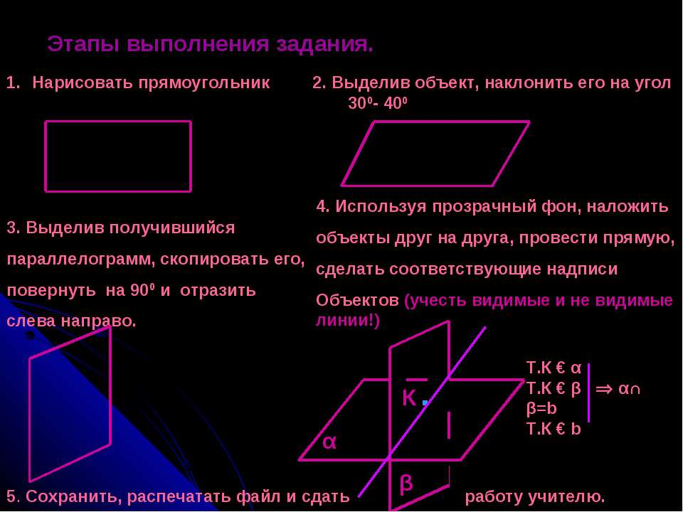 Этапы выполнения задания. Нарисовать прямоугольник 2. Выделив объект, наклони...