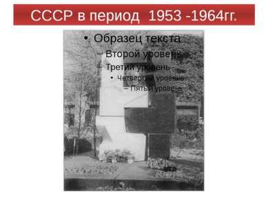 СССР в период 1953 -1964гг. http://t2.gstatic.com/
