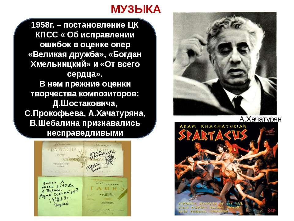 МУЗЫКА А.Хачатурян 1958г. – постановление ЦК КПСС « Об исправлении ошибок в о...