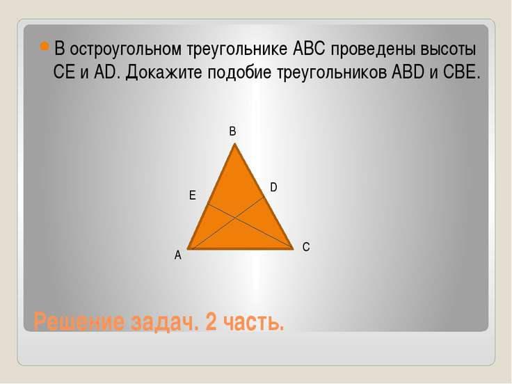 Решение задач. 2 часть. В остроугольном треугольнике АВС проведены высоты СЕ ...