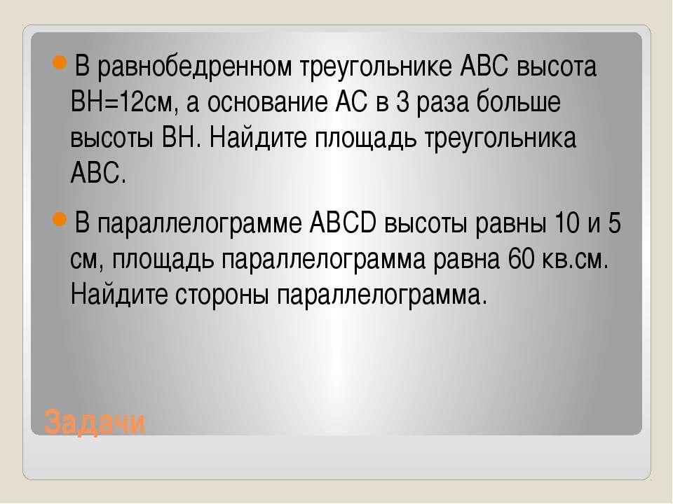 Задачи В равнобедренном треугольнике АВС высота ВН=12см, а основание АС в 3 р...