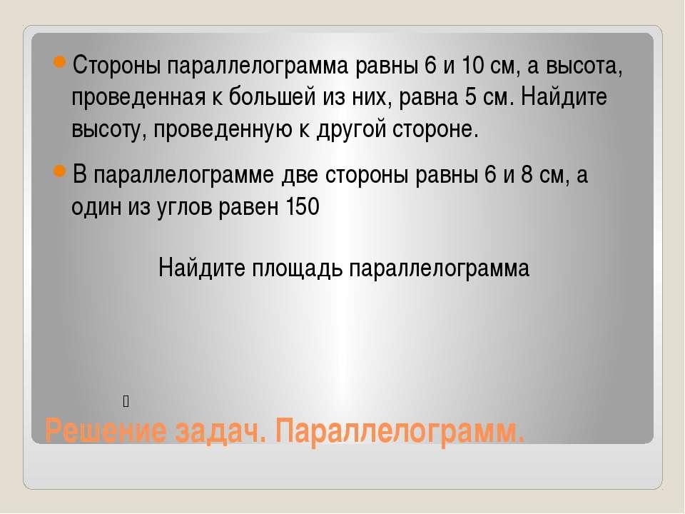 Решение задач. Параллелограмм. Стороны параллелограмма равны 6 и 10 см, а выс...