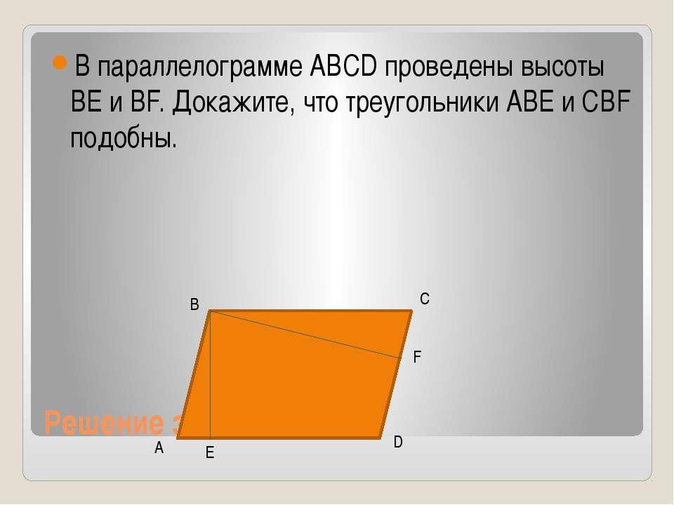 Решение задач. 2 часть. В параллелограмме ABCD проведены высоты ВЕ и ВF. Дока...