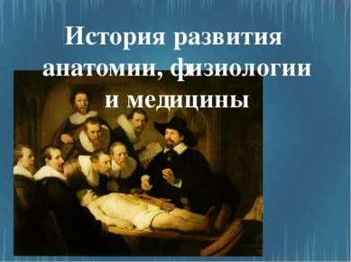 История развития анатомии, физиологии и медицины