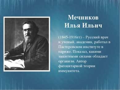 Мечников Илья Ильич (1845-1916гг) – Русский врач и ученый, академик, работал ...
