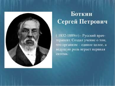 Боткин Сергей Петрович ( 1832-1889гг) - Русский врач-терапевт. Создал учение ...