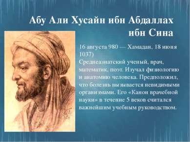 Абу Али Хусайн ибн Абдаллах ибн Сина 16 августа 980 — Хамадан, 18 июня 1037) ...
