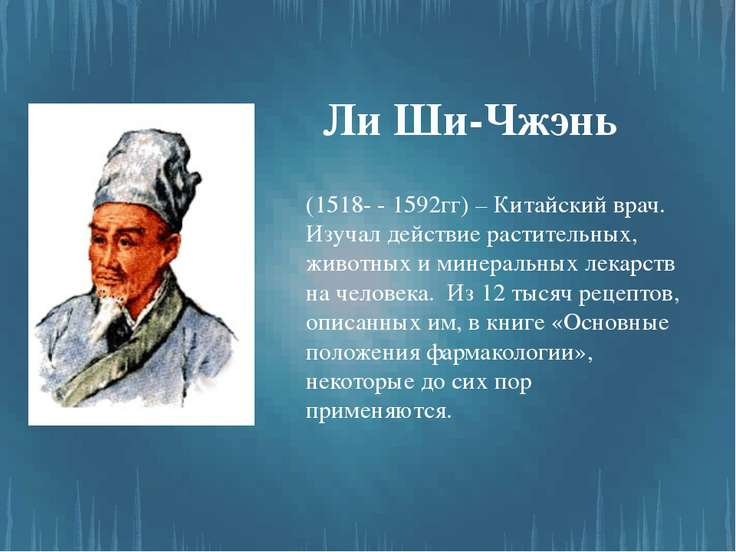 (1518- - 1592гг) – Китайский врач. Изучал действие растительных, животных и м...
