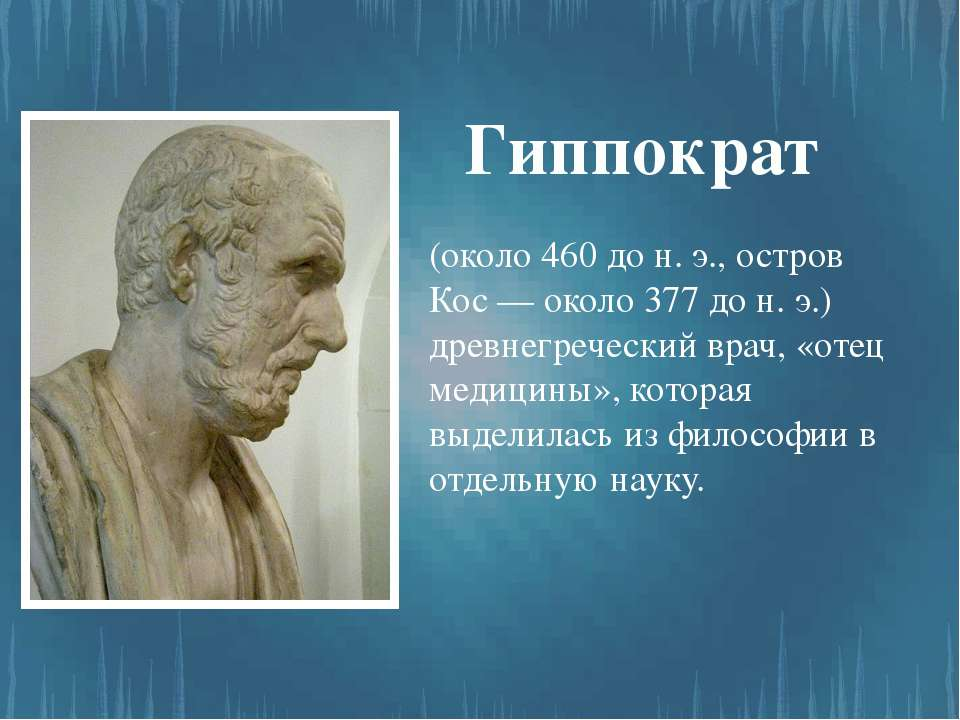 hippocrates information Hippocrates (c 450—c 380 bce) hippocrates of cos was said to have lived sometime between 450 bce to 380 bce he was a physician, and the writings of the corpus hippocraticum provide a wealth of information on biomedical methodology and offer one of the first reflective codes of professional ethics.