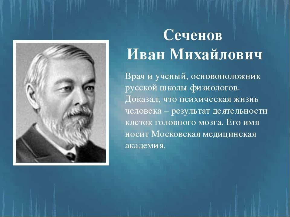 Сеченов Иван Михайлович Врач и ученый, основоположник русской школы физиолого...