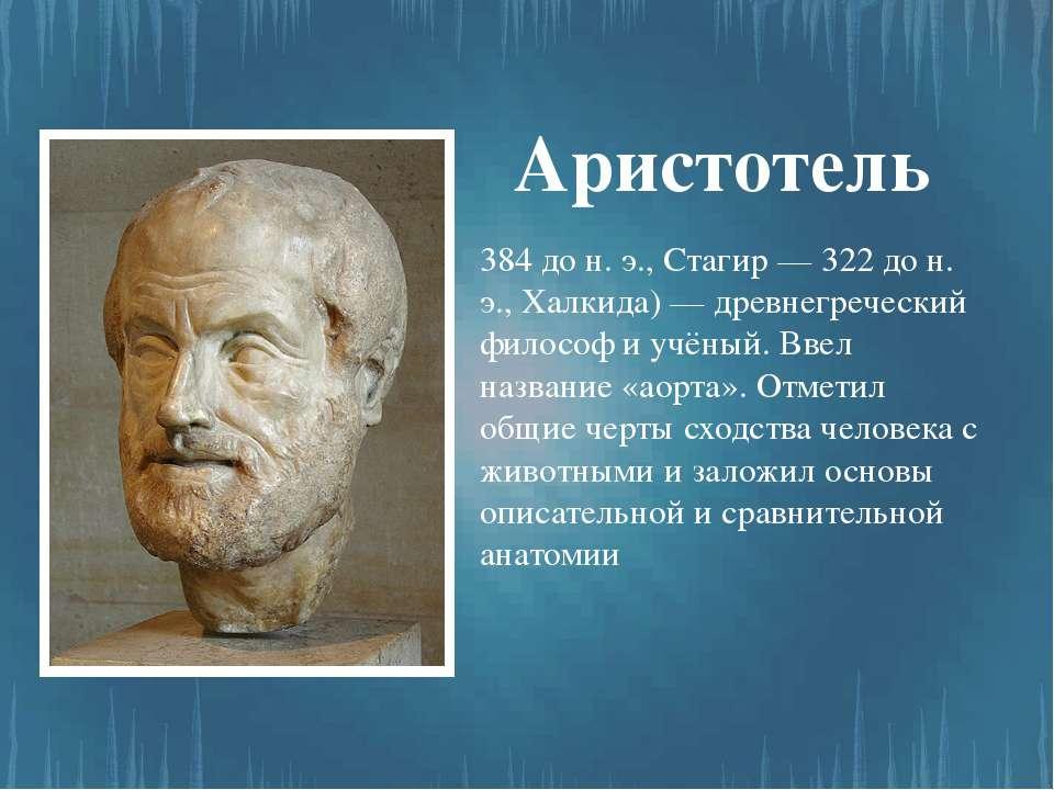 384 до н. э., Стагир — 322 до н. э., Халкида) — древнегреческий философ и учё...