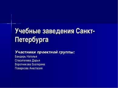 Учебные заведения Санкт-Петербурга Участники проектной группы: Бандерь Наталь...