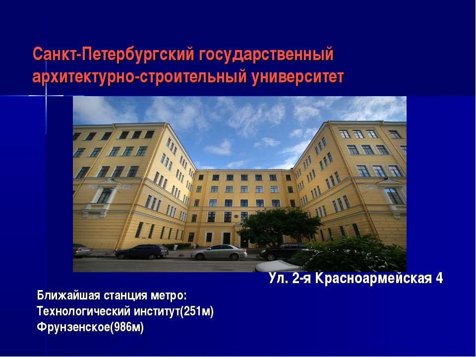 Санкт-Петербургский государственный архитектурно-строительный университет Ул....