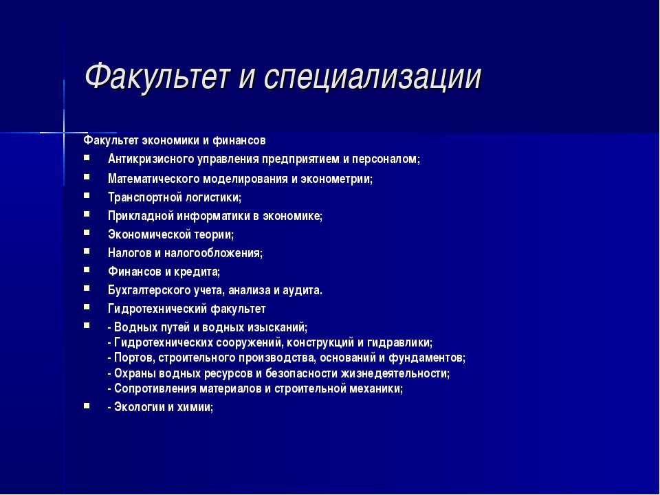 Факультет и специализации Факультет экономики и финансов Антикризисного управ...