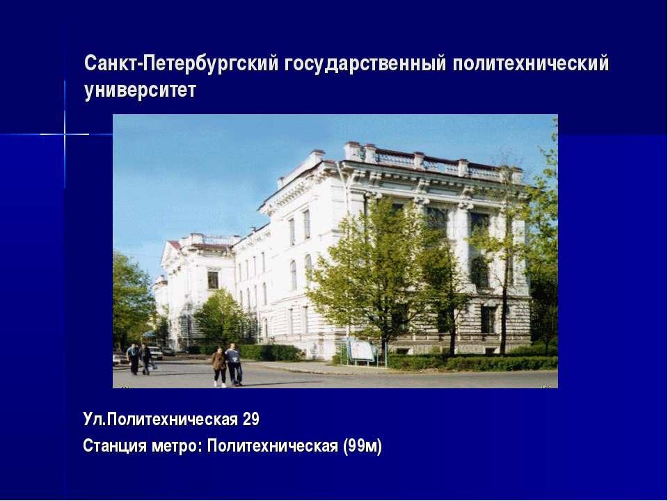 Санкт-Петербургский государственный политехнический университет Ул.Политехнич...