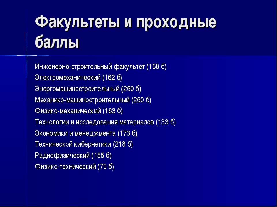 Факультеты и проходные баллы Инженерно-строительный факультет (158 б) Электро...