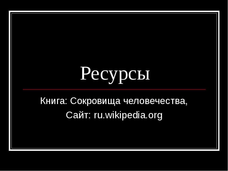 Ресурсы Книга: Сокровища человечества, Сайт: ru.wikipedia.org