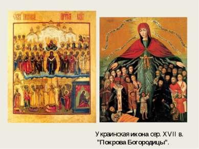 """Украинская икона сер. XVII в. """"Покрова Богородицы""""."""