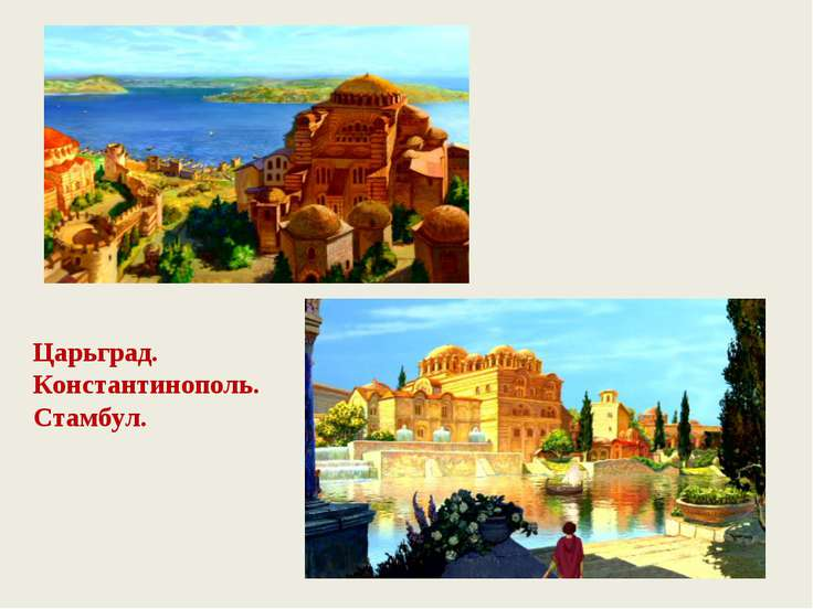 Царьград. Константинополь. Стамбул.