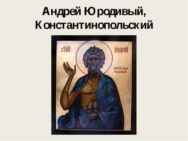 Андрей Юродивый, Константинопольский