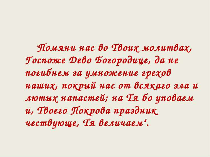 """Помяни нас во Твоих молитвах, Госпоже Дево Богородице, да не погибнем за умн..."