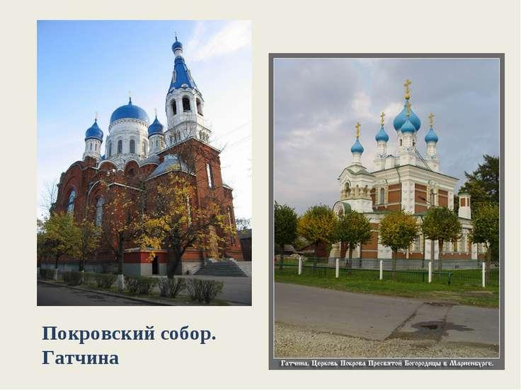 Покровский собор. Гатчина