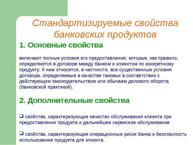 Стандартизируемые свойства банковских продуктов 1. Основные свойства включают...