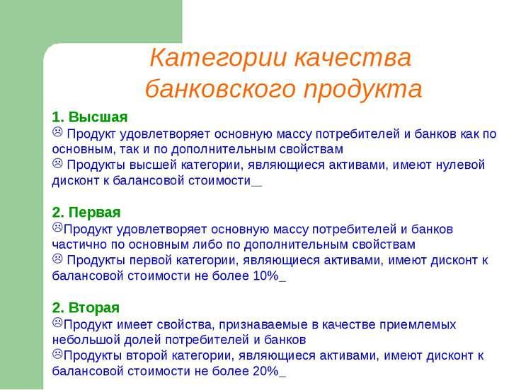 Категории качества банковского продукта 1. Высшая Продукт удовлетворяет основ...