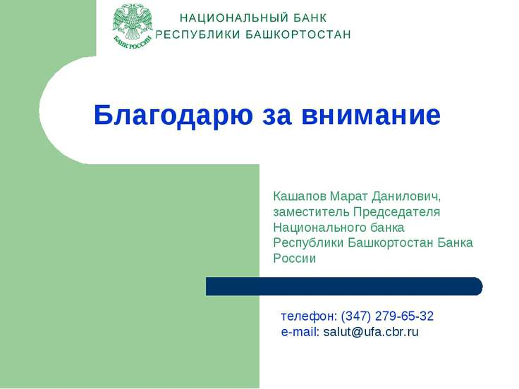 Благодарю за внимание телефон: (347) 279-65-32 e-mail: salut@ufa.cbr.ru Кашап...