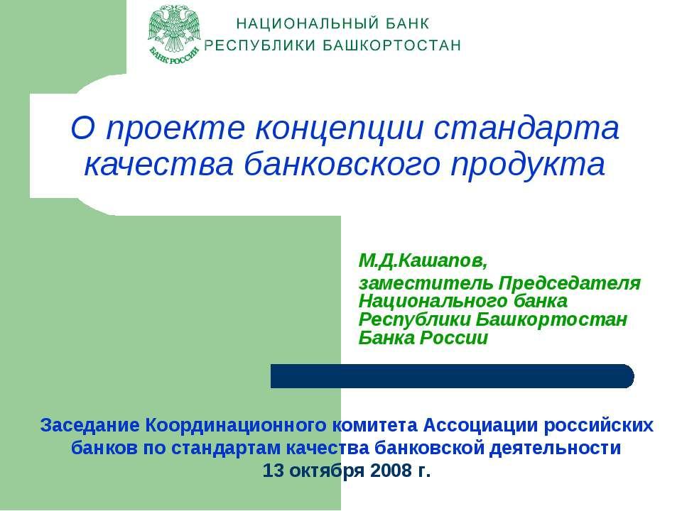 О проекте концепции стандарта качества банковского продукта М.Д.Кашапов, заме...