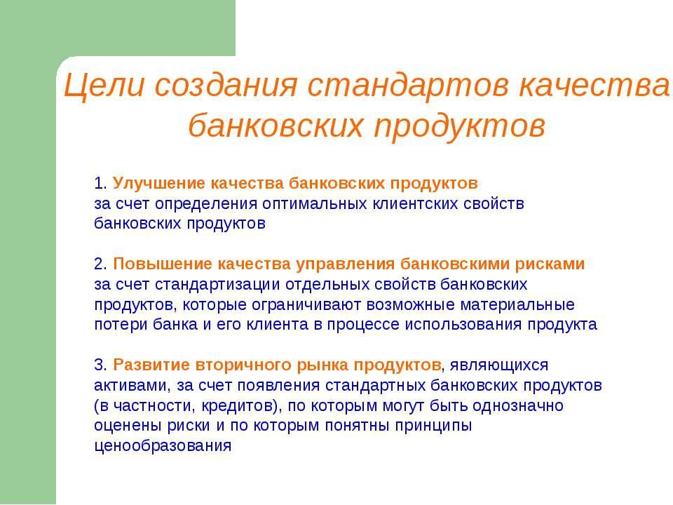 Цели создания стандартов качества банковских продуктов 1. Улучшение качества ...
