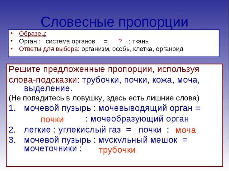 Словесные пропорции Образец: Орган : система органов = ? : ткань Ответы для в...