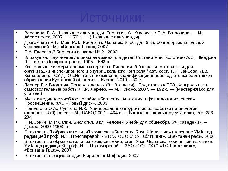 Источники: Воронина, Г. А. Школьные олимпиады. Биология. 6—9 классы / Г. А. В...