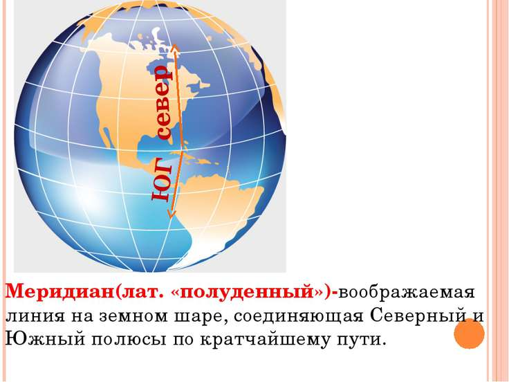 Меридиан(лат. «полуденный»)-воображаемая линия на земном шаре, соединяющая Се...