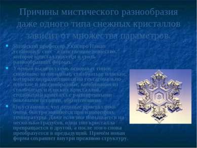 Причины мистического разнообразия даже одного типа снежных кристаллов зависит...