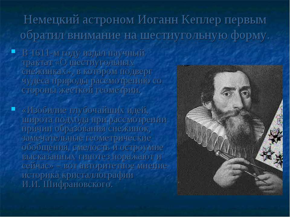 Немецкий астроном Иоганн Кеплер первым обратил внимание на шестиугольную форм...