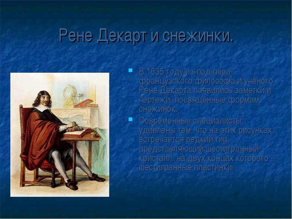 Рене Декарт и снежинки. В 1635 году из-под пера французского философа и учёно...