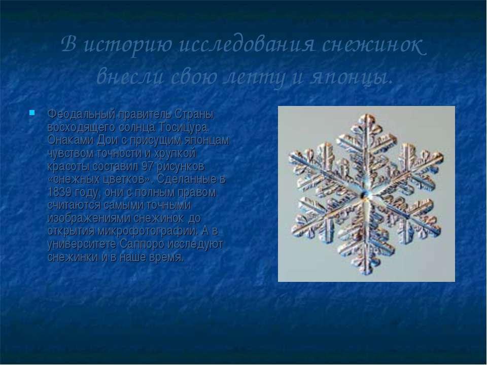 В историю исследования снежинок внесли свою лепту и японцы. Феодальный правит...