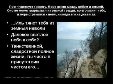 Поэт чувствует тревогу. Море лежит между небом и землей. Оно не может вырвать...