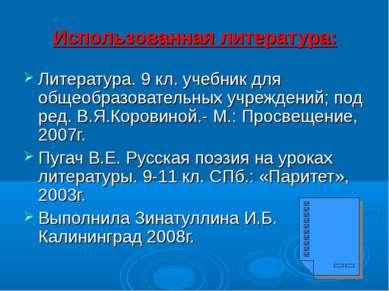 Использованная литература: Литература. 9 кл. учебник для общеобразовательных ...