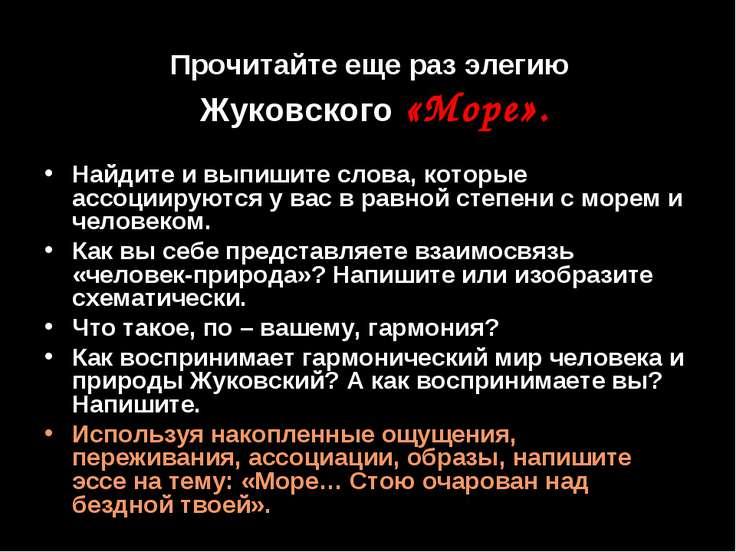 Прочитайте еще раз элегию Жуковского «Море». Найдите и выпишите слова, которы...