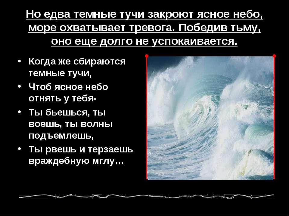 Но едва темные тучи закроют ясное небо, море охватывает тревога. Победив тьму...