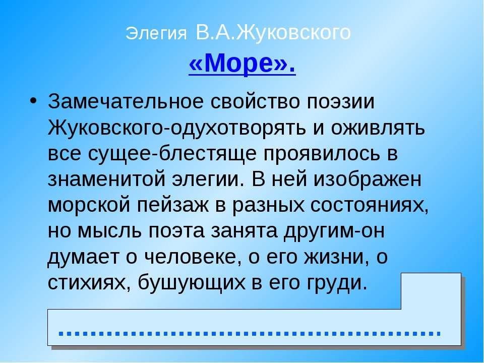 Элегия В.А.Жуковского «Море». Замечательное свойство поэзии Жуковского-одухот...